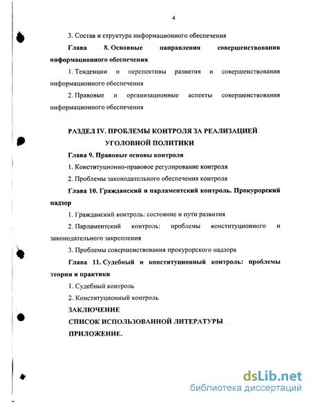политика современной России в условиях конституционно правового  Уголовная политика современной России в условиях конституционно правового реформирования