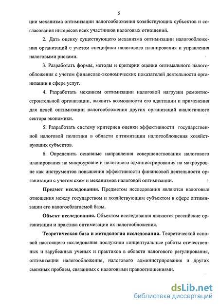 Методы и схемы оптимизации налогообложения с.м.джаарбеков