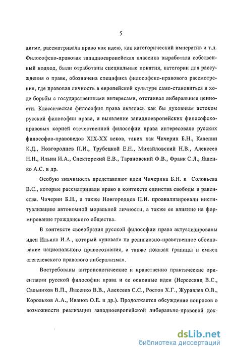Тарановский Ф В История Русского Права