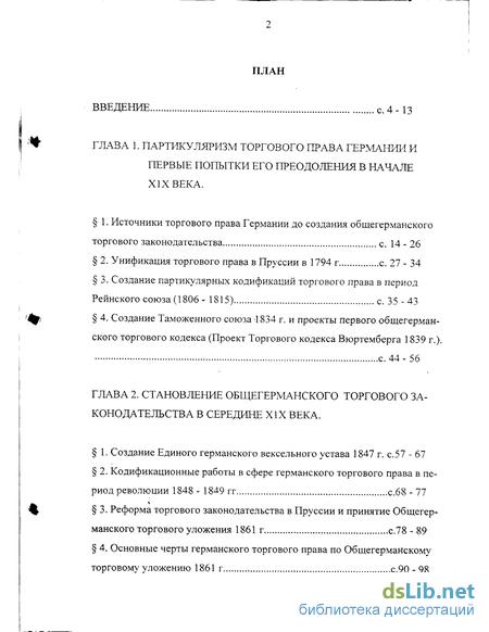 гражданское уложение германии на русском термобелье