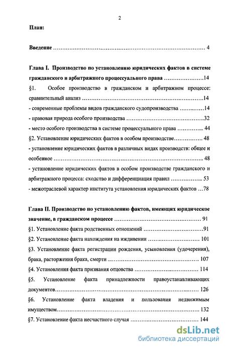 установление юридических фактов пленум - фото 10