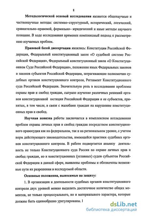 роль конституционного суда рф в защите прав граждан Давай
