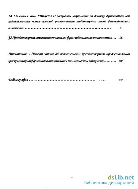 правовые проблемы заключения договора коммерческой концессии  Гражданско правовые проблемы заключения договора коммерческой концессии франчайзинга