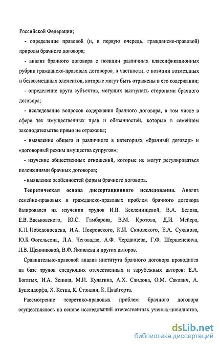 Понятие брака и имущественные права супругов, Понятие, заключение и расторжение брака — Брачный договор в Российской федерации
