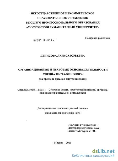Должностная Инструкция Полицейского Кинолога.Doc