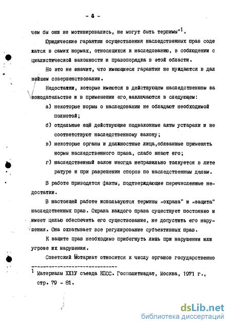 эйдинова э.б. наследование по закону и по завещанию сомкнул