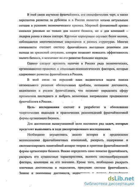 опыт и российская практика развития франчайзинга Зарубежный опыт и российская практика развития франчайзинга
