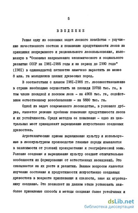 вальдмейстерская инструкция 1723 г