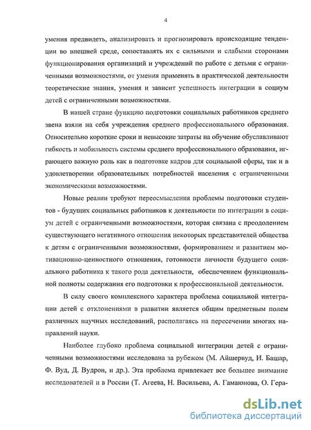 Подготовка социальных работников реферат 4272