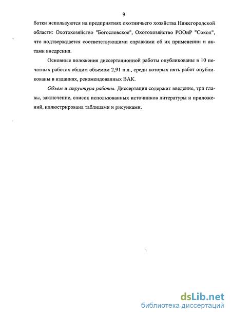 и методика производственного нормативного учета в охотничьих  Теория и методика производственного нормативного учета в охотничьих хозяйствах