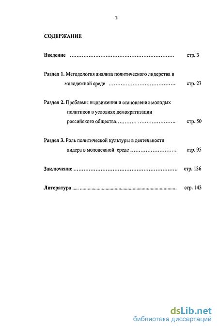 лидерство в молодежной среде в условиях демократизации российского  Политическое лидерство в молодежной среде в условиях демократизации российского общества