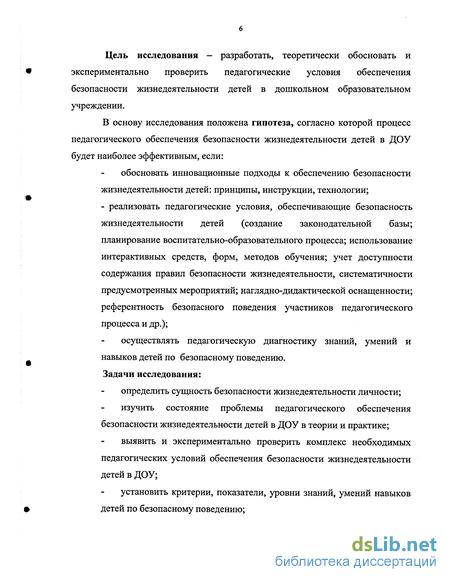 Диссертация безопасность жизнедеятельности дошкольников 288