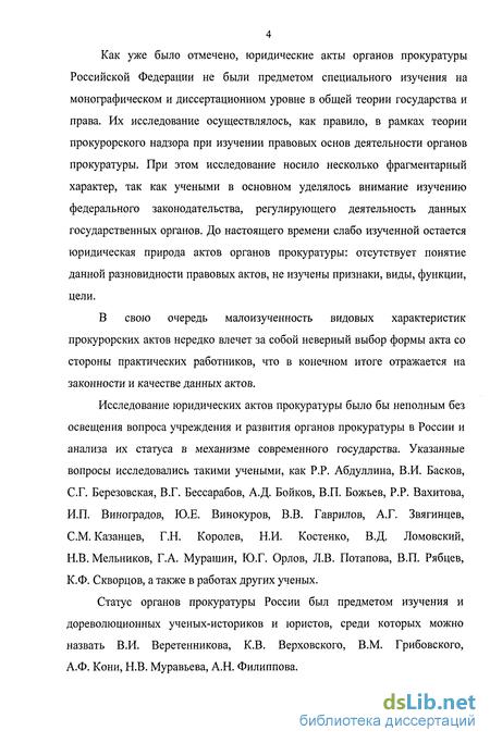 Какие нормативные акты регламентирующие деятельность прокуратуры издает генеральный прокурор стук
