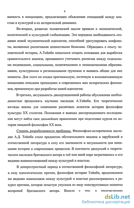 истории А. Дж. Тойнби