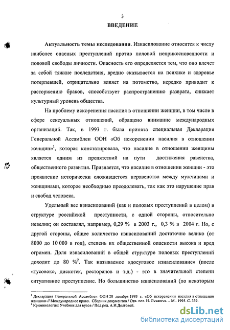 Проблемы уголовно правовой квалификации Изнасилование Проблемы уголовно правовой квалификации Дыдо Александр Васильевич