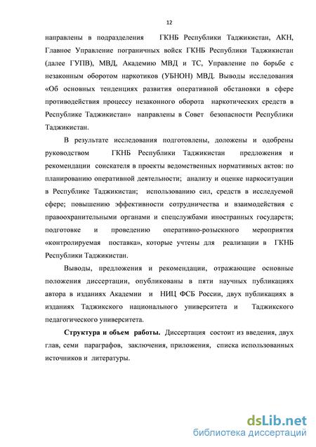 органов безопасности Республики Таджикистан в процессе  Деятельность органов безопасности Республики Таджикистан в процессе противодействия незаконному обороту наркотиков