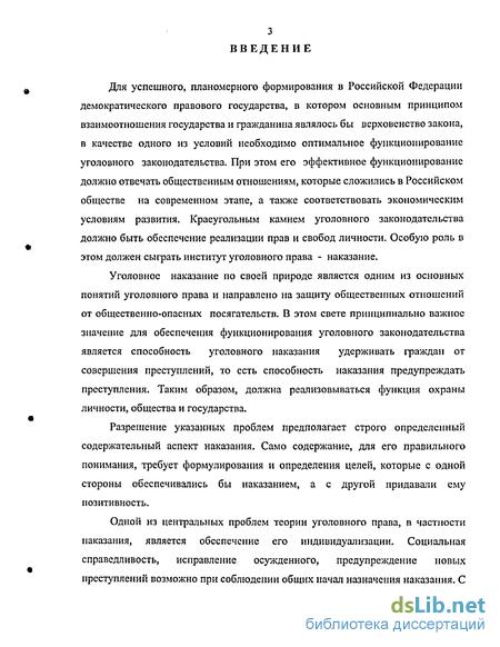 начала назначения наказания Общие начала назначения наказания