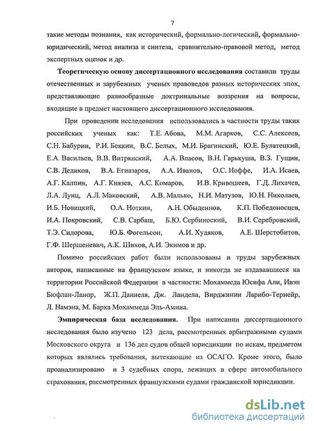 Правовые проблемы применения обязательного страхования гражданской   Правовые проблемы применения обязательного страхования гражданской ответственности владельцев транспортных средств в Российской