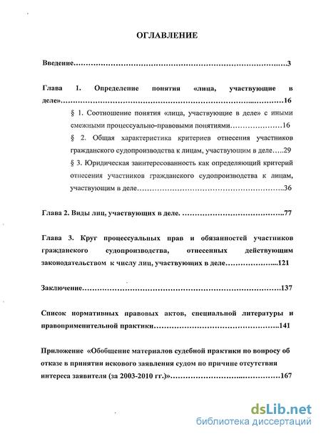 Диссертация участники гражданского процесса 6405