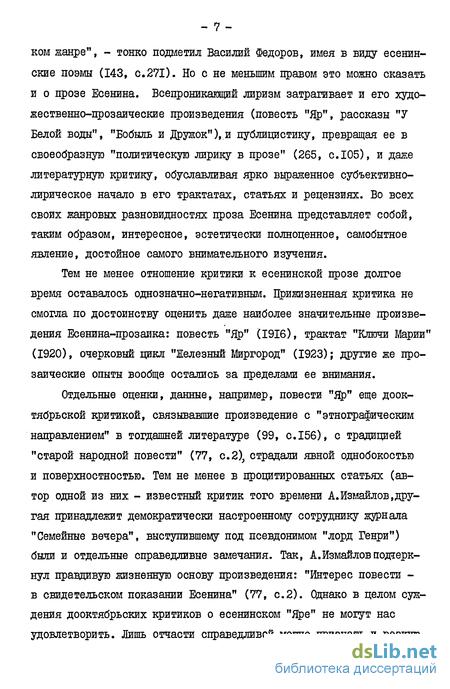 Сергея Есенина жанры и стиль  Проза Сергея Есенина жанры и стиль