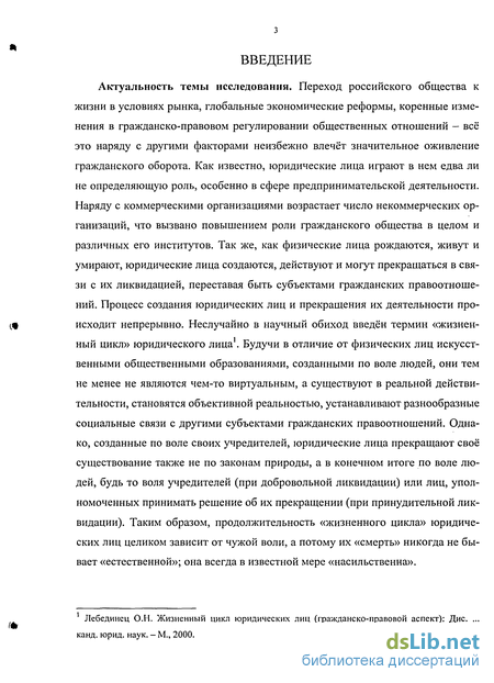 Статья гк 62 где говорится о ликвидации юридического лица