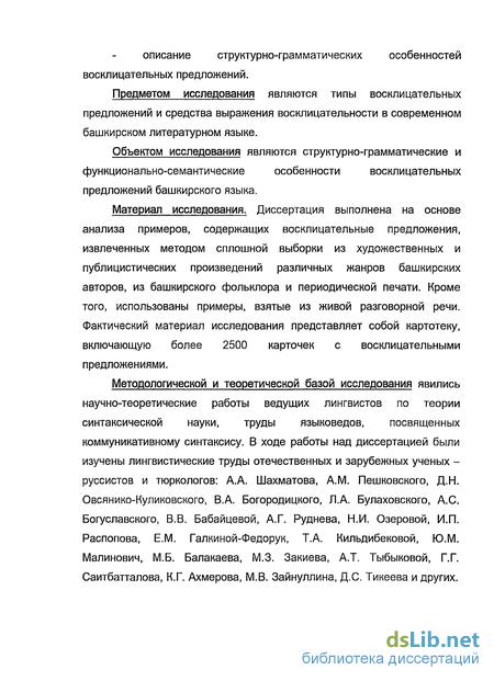 готовые домашние задания по башкирскому языку 3 класс толомбаев
