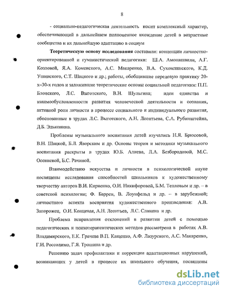 Теория И Методика Музыкального Воспитания М.С Осеннева