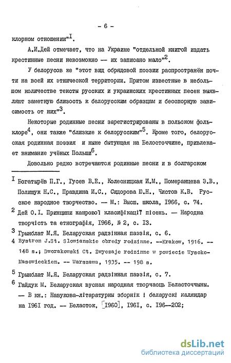 белорусский словарь рифм