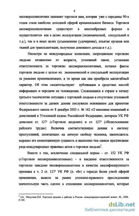 уголовный кодекс статья 152