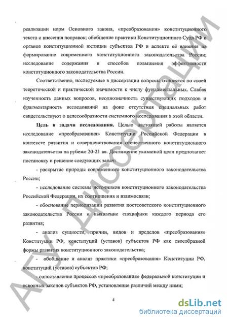Конституция как основной закон российской федерации диссертация 2215