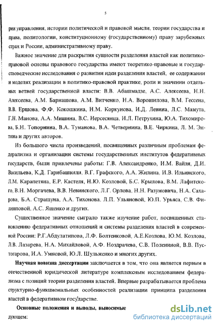 Мишин аа принципы разделения властей в конституционном механизме сша - м, 1984