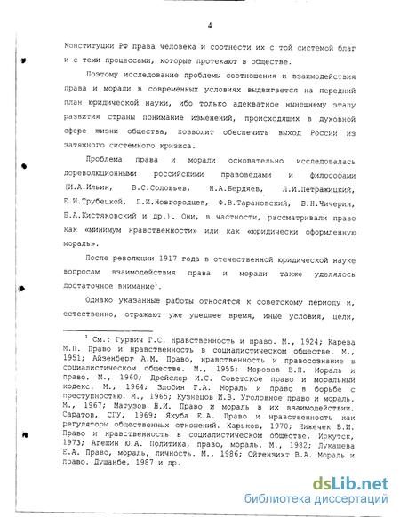 права и морали в современном российском обществе Взаимодействие права и морали в современном российском обществе