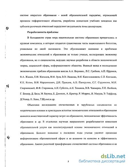 Реферат россия в условиях рыночных отношений 692