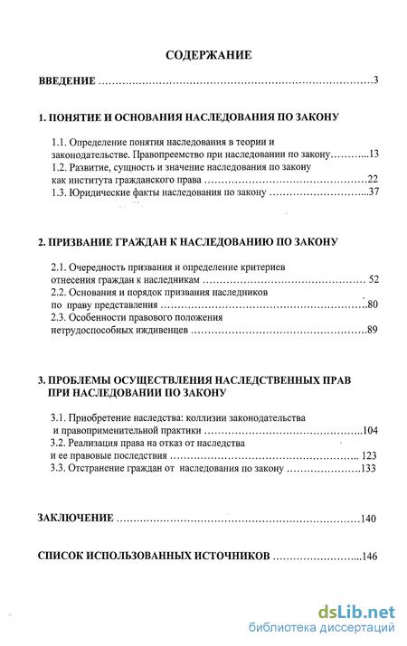 наследование по закону диплом Портал правовой информации  наследование по закону диплом 2016 фото 3