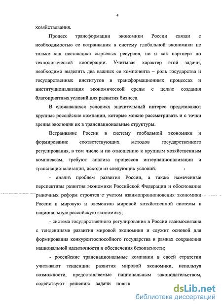 Учебник андриянова в.д.россия в мировой экономике