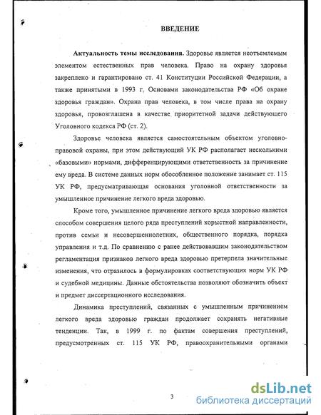 уголовная статья 115 часть 2