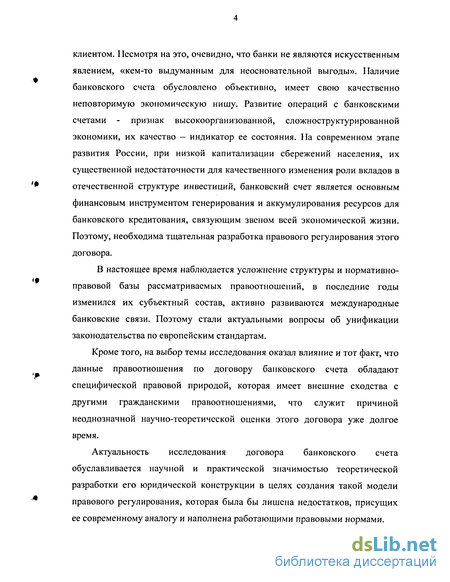 правового регулирования договора банковского счета Особенности правового регулирования договора банковского счета