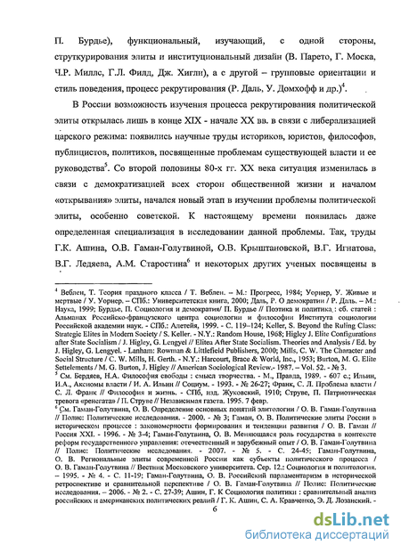 рекрутирования политической элиты в регионе на примере  Механизмы рекрутирования политической элиты в регионе на примере Волгоградской области