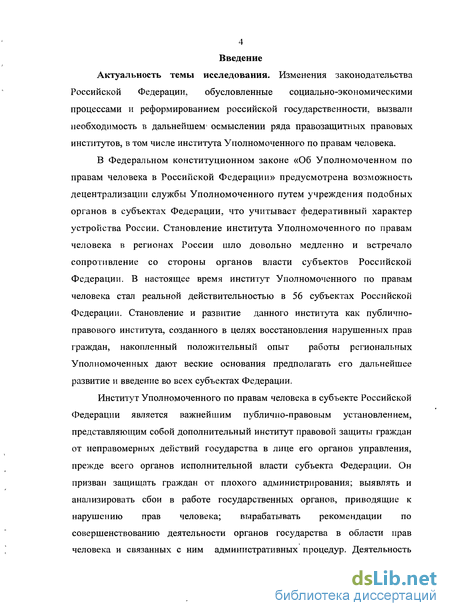 Взаимодействие уполномоченного по правам человека в субъекте   Взаимодействие уполномоченного по правам человека в субъекте Российской Федерации с органами государственной власти и другими