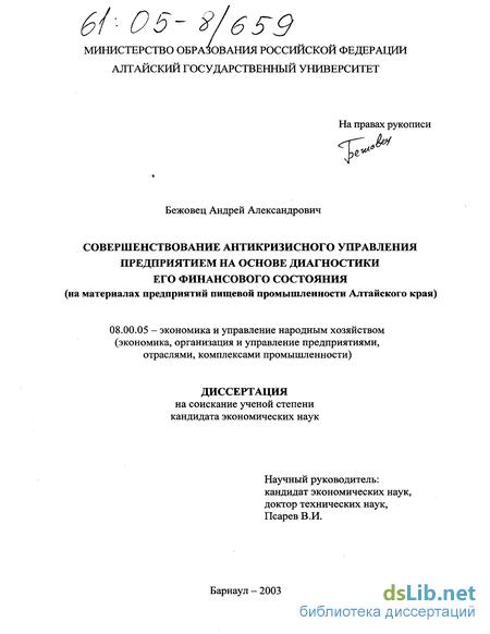 картинки антикризисное управление предприятием special  Диплом Антикризисное Управлением serahspogo