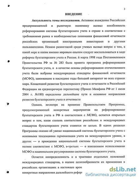 История развития бухгалтерского учета (5) - реферат , страница 1