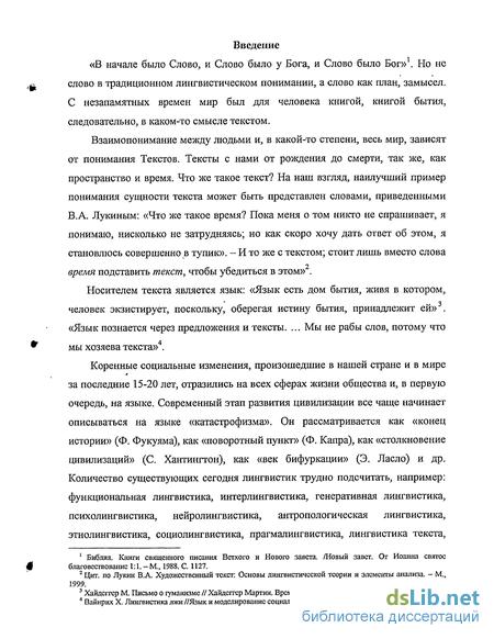 Тураева З.я Лингвистика Текста Скачать