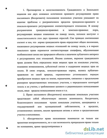 Договор Википедия