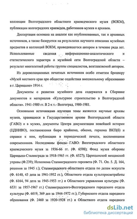 история музеев диссертации: