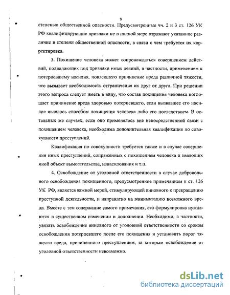 отчет временного управляющего о результатах проведения наблюдения