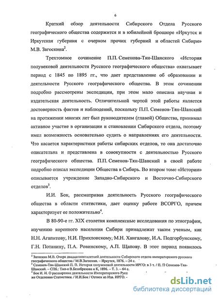 Действительный член восточно сибирского отдела императорского русского географического общества
