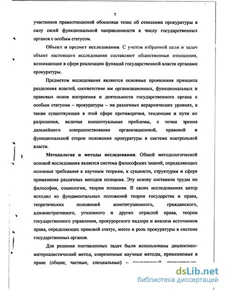 и роль прокуратуры Российской Федерации в системе контрольной  Место и роль прокуратуры Российской Федерации в системе контрольной власти Конституционно правовой аспект