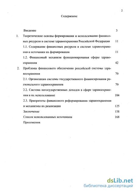 ресурсы системы здравоохранения в России Финансовые ресурсы системы здравоохранения в России