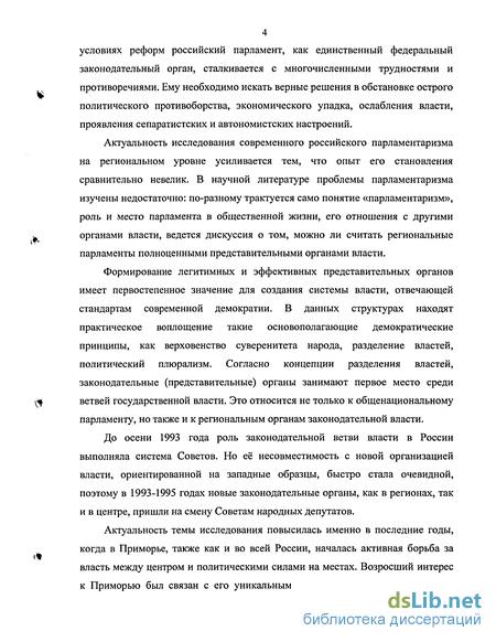 Тенденции парламентаризма в современной россии реферат 6102