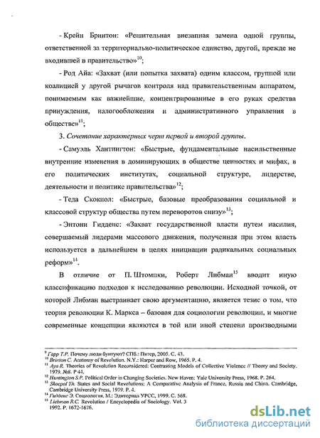 Концепции революции в россии